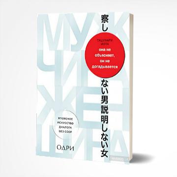Книга Тацунари Иота «Японское искусство диалога без ссор»
